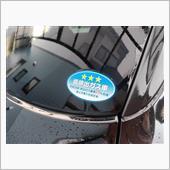 「低排出ガス車」ステッカー剥がしの画像