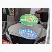 燃費基準/低排出ステッカー剥がしの画像