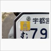 メンテナンス覚書(自賠責再取得)