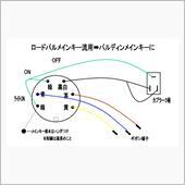 ロードパルメインキーをパルディン用に(配線図)