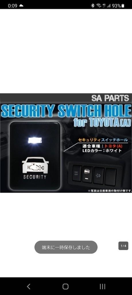 security LED