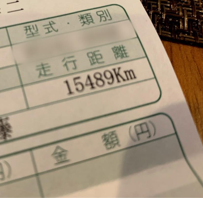 【備忘録】セレナ車検(36ヶ月点検)
