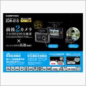 ドライブレコーダー ファームウェアアップデートの画像