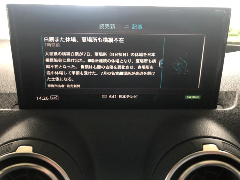 AudiのMMIをWifiにてデータ通信させてみる
