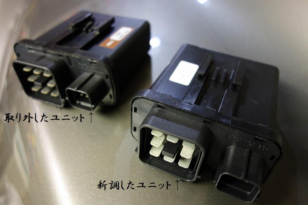 夜中の Multi Function Relay Unit 交換