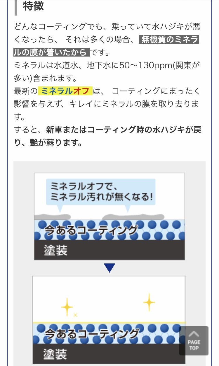 KeePer ミネラルオフ(艶パック)