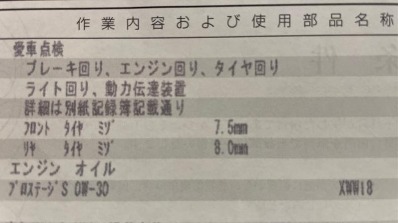 【記録】エンジンオイル交換