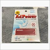 AdPower アドパワー取付の画像