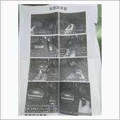 ブレーキペダルカバー取付の画像