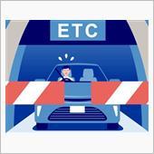 ETCステルス化の画像