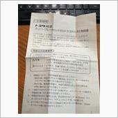 トヨタ純正・ナンバープレートロックボルト(Tロゴ付)の画像