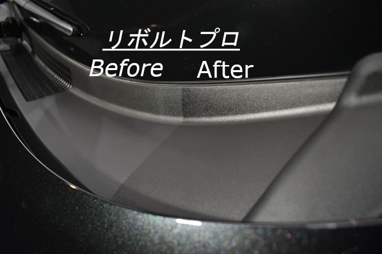 トヨタの都市型SUV!トヨタ・ハリアーのガラスコーティング【リボルト松山】