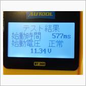 始動(クランキング)電圧再測定