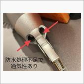 中華製LEDフォグランプ防水補修の画像