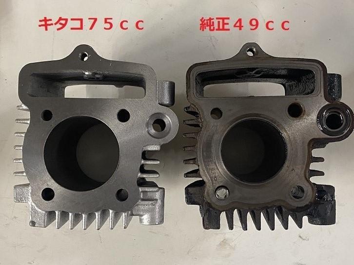 キタコ75ccボアアップキット(腰上分解編)