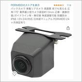 フロントカメラ交換の画像