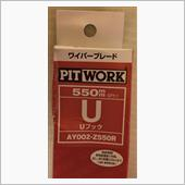 PITWORKワイパーブレード交換の画像