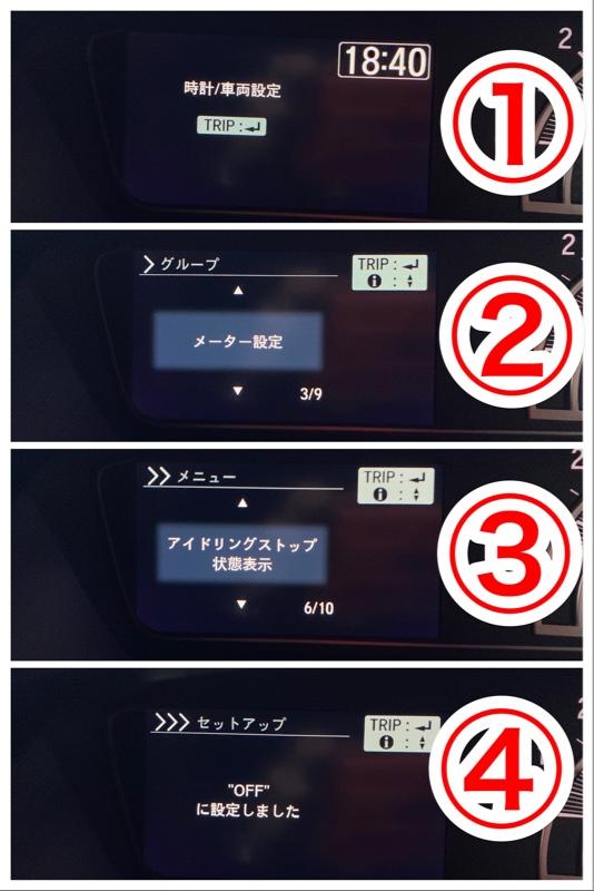 アイドリングストップ非作動化(比較的安く)キャンセラー未使用