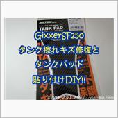 ジクサーSF250 タンクパッド貼り付け!!の画像