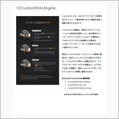 CustomROM Engine v2.4 (bootmod3)の画像