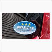 低排出ガス車ステッカー貼り替えの画像
