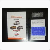●シートカバー [クラッツィオ クロス EM-7506] の取付