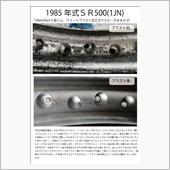 1985年式SR500(1JN) H型リム ウエットブラスト加工ガラスビーズ#80