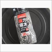 50円でアーシング?!の画像