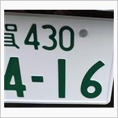 ナンバーのボルト交換 VW6E26 NV350