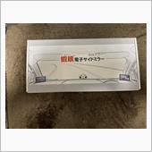蝦眼(エビアイ)の電子サイドミラーの設置の画像