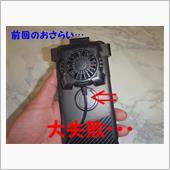 リベンジ!!…エアコンルーバーに取付けたスマホの冷却作戦【終】の画像