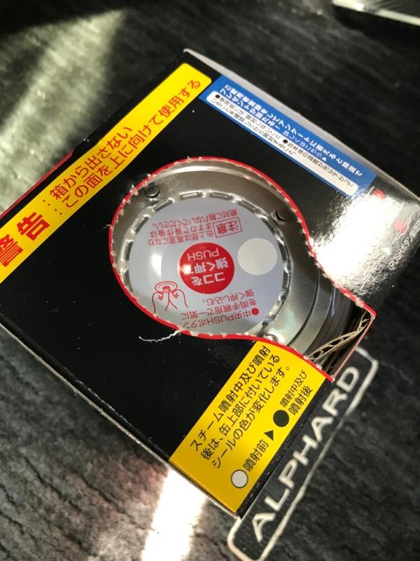 おいにぃ退散消臭剤施工٩(๛˘ㅅ˘)۶クンクン
