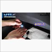 レクサスUX用LEDルームランプキット取付方法