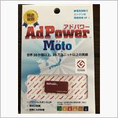 AdPower Moto 取付