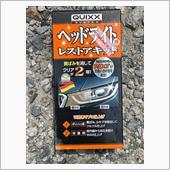 QUIXXヘッドライト用レストアキット