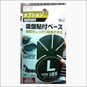 VP-98 吸盤貼付ベース 貼り付け