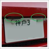 初めてのユーザー車検 ナンバー灯
