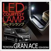 グランエース用LEDカーテシランプ2個1セット取付方法