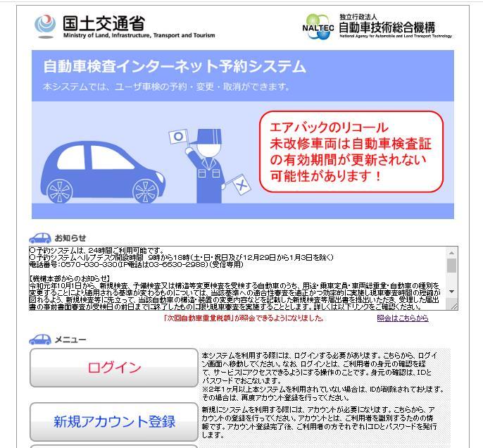 ユーザー車検 その1 陸運局予約編と書類手続き