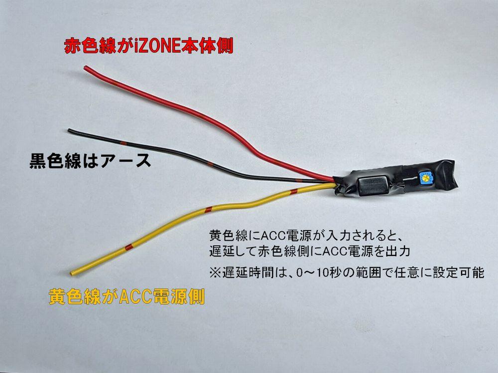 iZONE (GPSによる電源コントロール機器)の取り付け