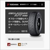 タイヤ交換 YOKOHAMA・GEOLANDAR A/T  ヨコハマ・ジオランダー