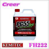 KEMITEC  FH222 ロングライフクーラント PG55 HQ