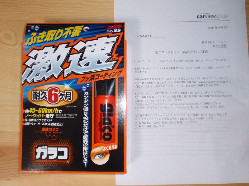 SOFT99 ふき取り不要 激速 フッ素コーティング ガラコ