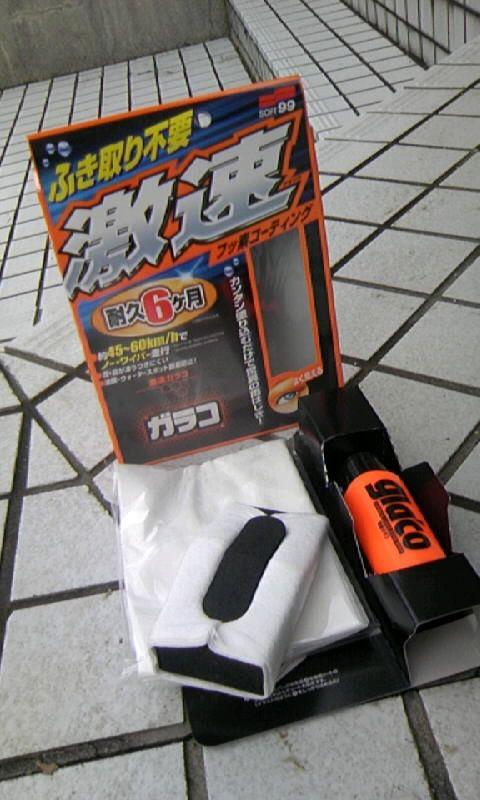 ソフト99 激速ガラコ