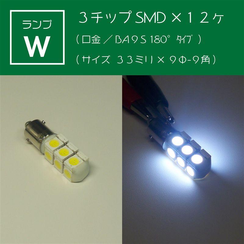 LEDランプ:しまりす堂/ 3チップSMD 白色LED × 12ヶ仕様 ( 口金 BA9s )