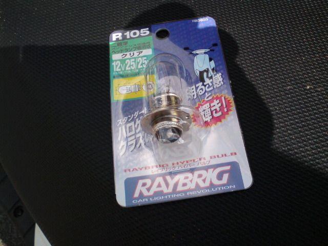 R125RAYBRIG R105 12V 25/25Wの単体画像