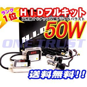スプリンターASIC 50W H4 Hi/Lo切替 6,000Kの単体画像