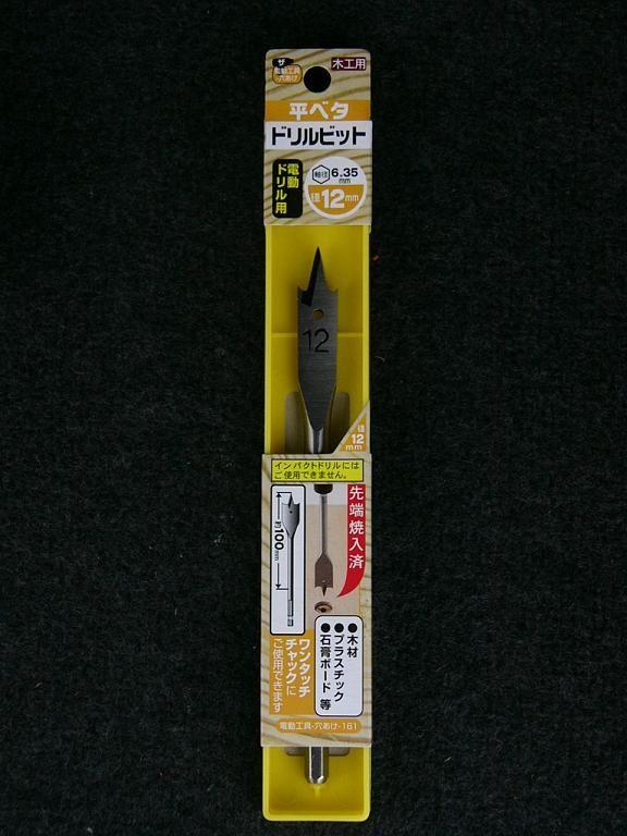 ダイソー 平ベタドリルビット 12mm