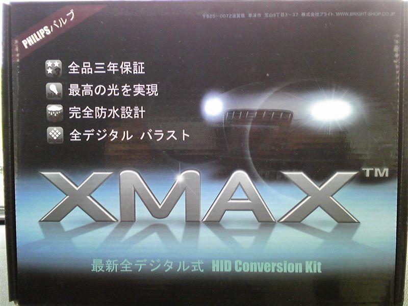 スマート フォーフォーXMAX HID H7 55W  スリムバラストタイプの単体画像