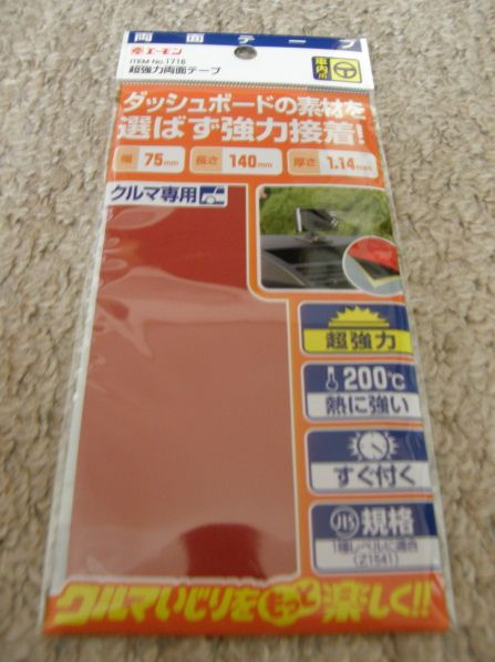エーモン工業 超強力両面テープ